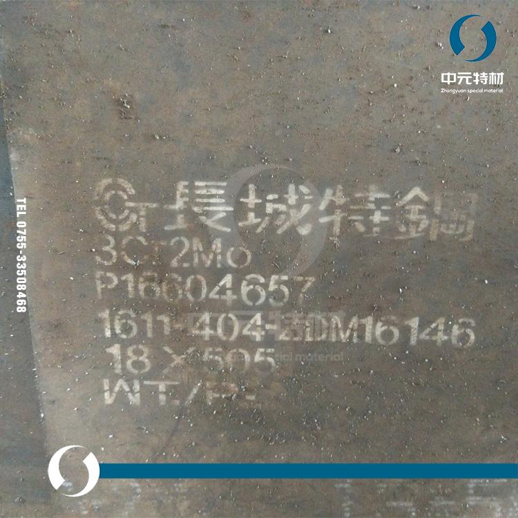 National standard 3Cr2Mo plastic die steel plate plastic mold steel flat steel sheet forging steel plate module