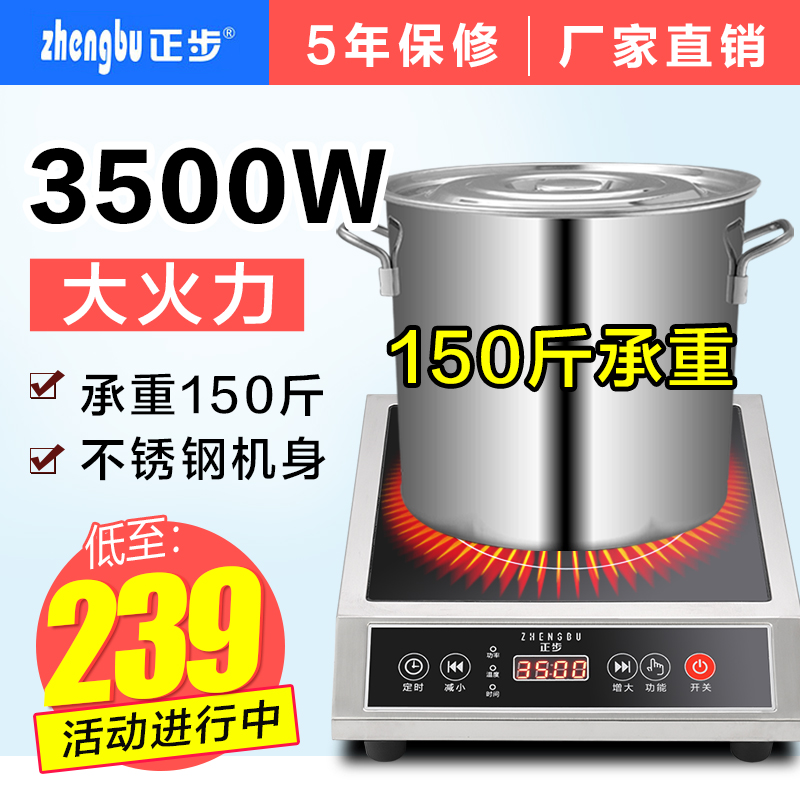 High power commercial electromagnetic stove 3500W special price domestic stir fry dining room restaurant plane commercial stew