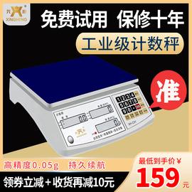 兴恒电子称计数秤30kg高精度电子秤计重秤0.1g工业台秤0.05g商用