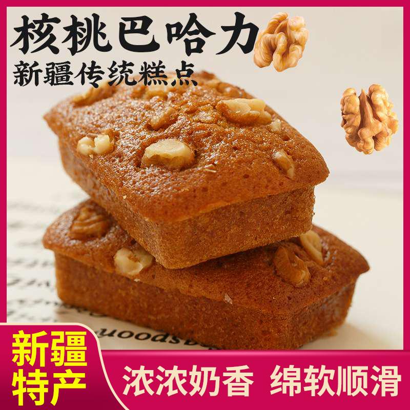 安居尔休闲糕点心巴哈力蜂蜜蛋糕孕妇营养早餐鸡蛋小面包独立包装
