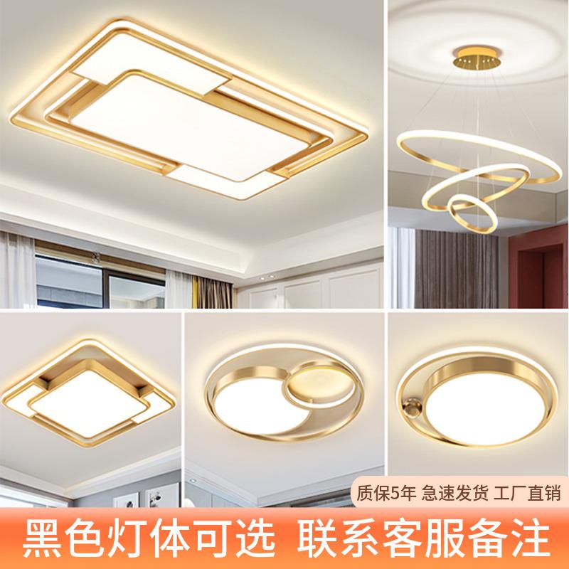 金色led客厅吸顶灯 北欧简约现代全屋套餐厅吊灯家用房间卧室灯具
