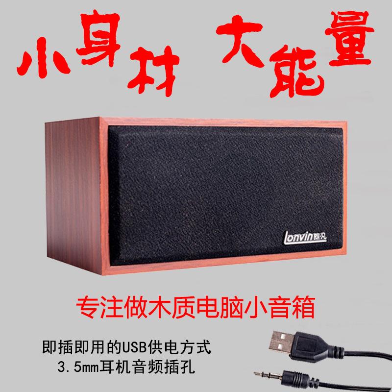 笔记本台式机电脑单个箱体一体木质重低音USB小音箱手机迷你音响