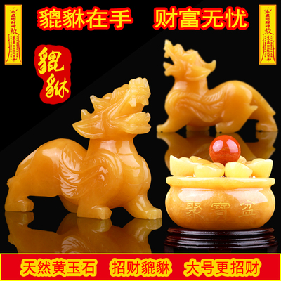 Genuine decoration a pair of Zhaocai Topaz super large town house ward off evil spirits living room feng shui video live broadcast