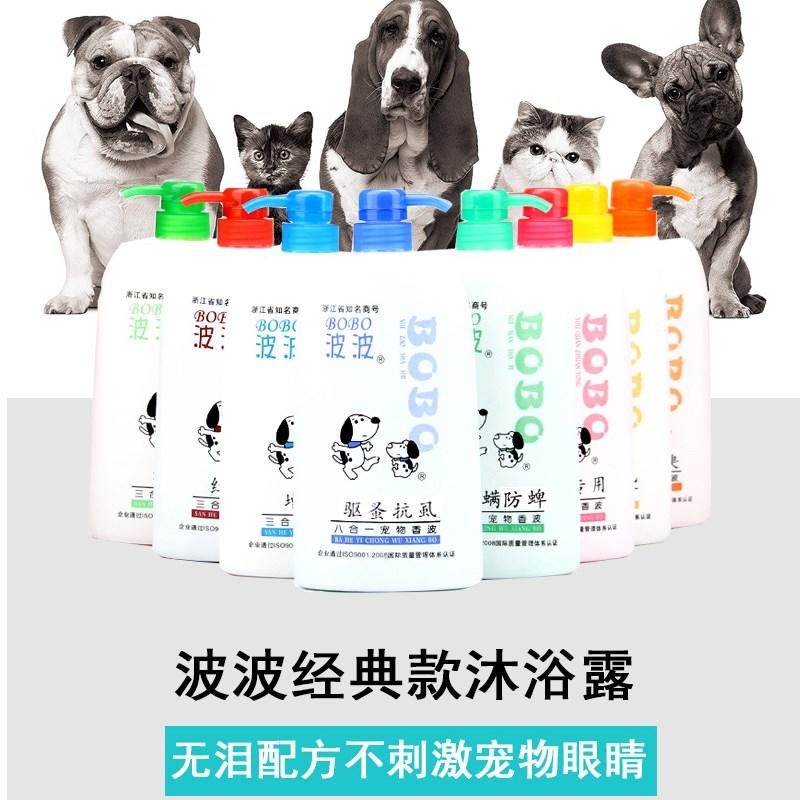 波波宠物幼犬狗狗用品雪纳瑞沐浴露浴液狗用泰迪狗洗澡巴哥犬除臭