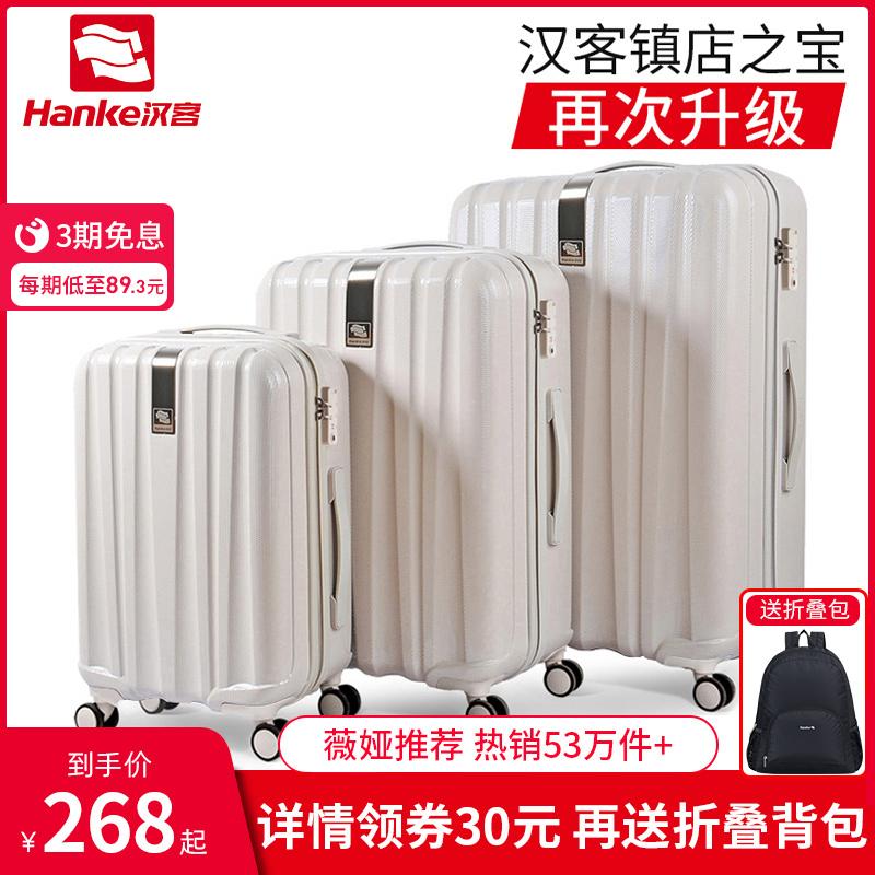 汉客镇店之宝24寸拉杆行李箱女万向轮小型20密码旅行箱子男皮箱26