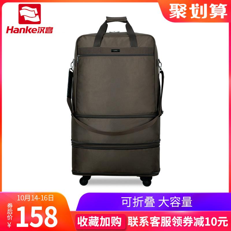 汉客行李箱行李袋女可折叠航空托运袋万向轮出国旅行包搬家大容量