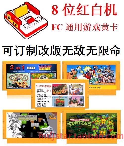 订制定做8位FC游戏机卡带无敌无限命改版魂斗超级玛坦克罗丽全集