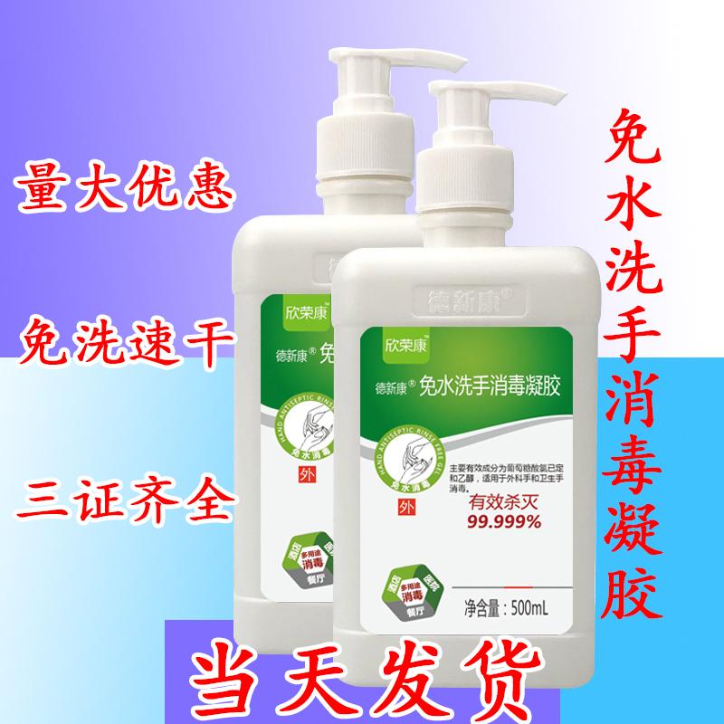 無洗手液500 m消毒手水消毒ジェル75アルコール速乾燥抑制菌を免除して清潔に保護します。