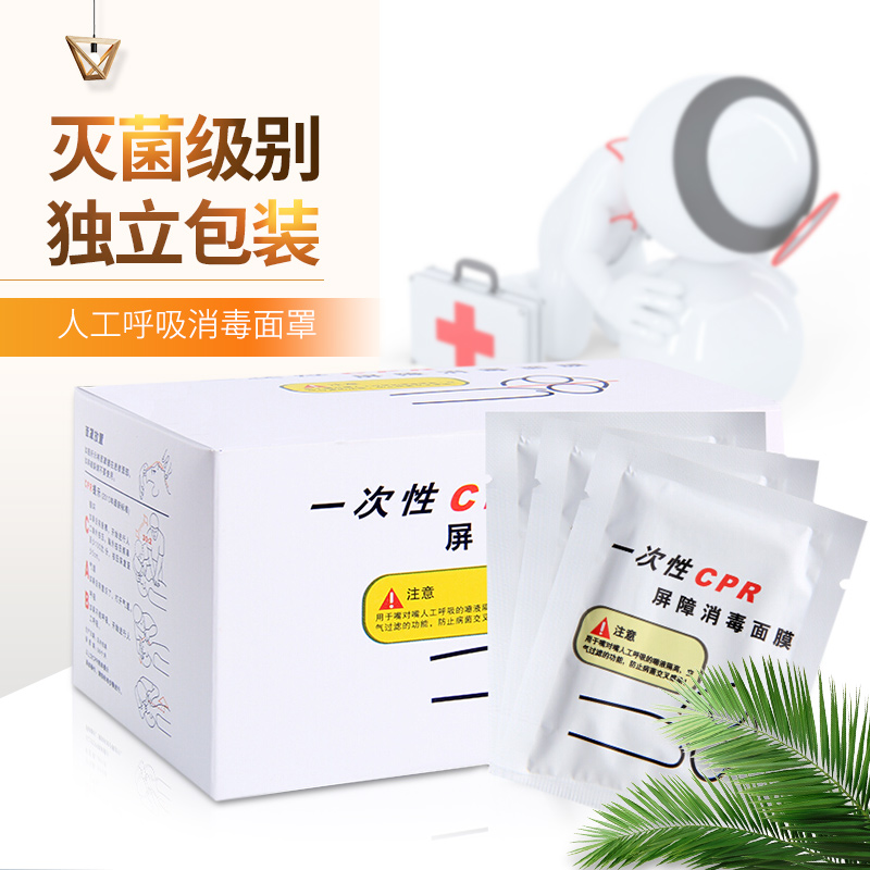 Disposable CPR artificial respiration exercise mask, sterilized first aid, cardiopulmonary resuscitation, barrier free installation