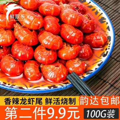 麻辣虾球熟食 麻辣小龙虾尾 即食香辣虾尾 100g