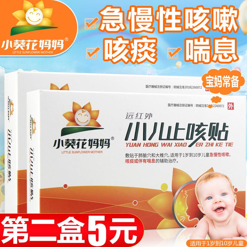 葵花妈妈小儿止咳贴咳嗽咳喘远红外宝宝药化痰神器非日本婴幼儿童
