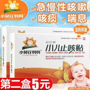 葵花妈妈小儿止咳贴咳嗽咳喘远红外宝宝干咳药化痰多神器婴幼儿童