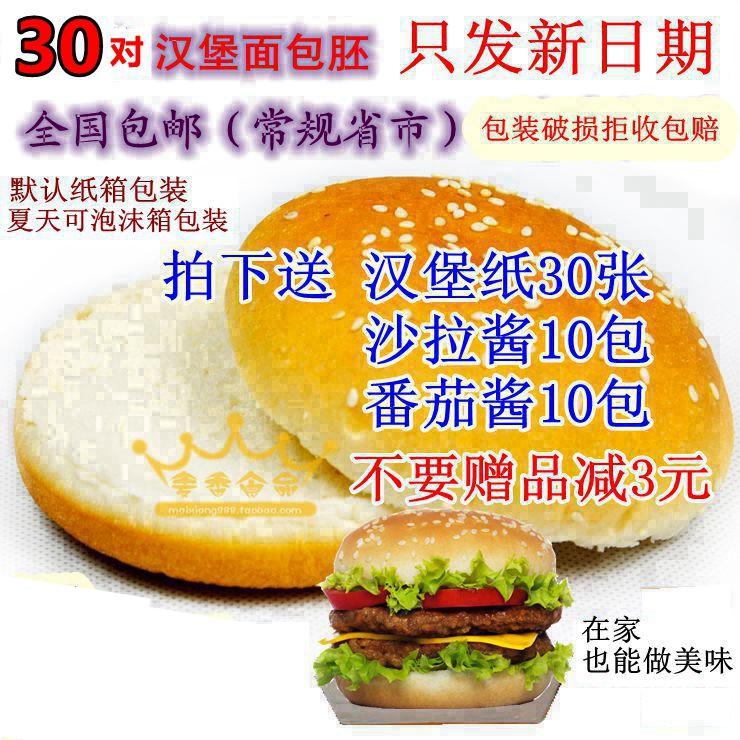 KFC пшеница когда труд хлеб эмбрионы семья гамбургер эмбрионы двойной слой поверхности пакет гамбургер пакет 30 штук