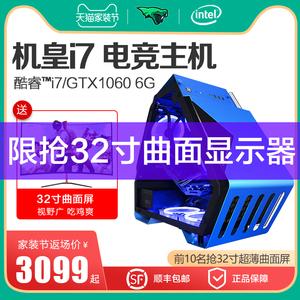 领30元券购买i5 8500升9400/GTX1060台式吃鸡电脑主机全套游戏组装机DIY整机