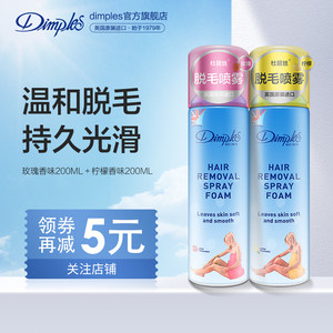 Hair Removal Cream Taobao Tmall Coupons