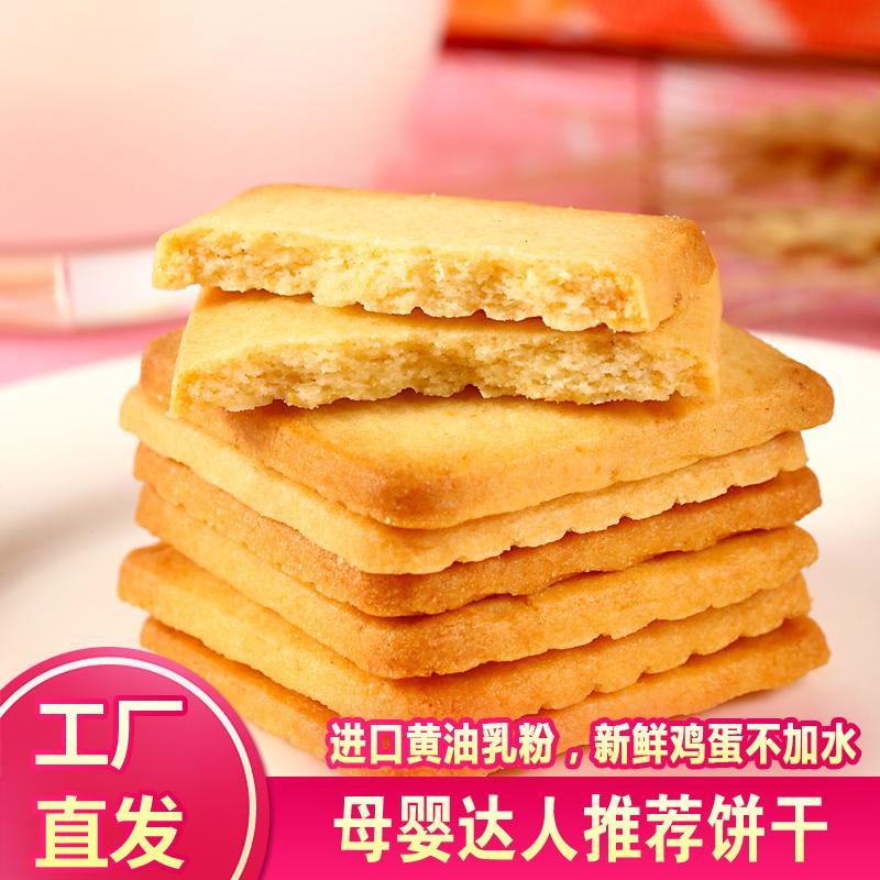 木川奶酥片日式黄油曲奇饼干手工牛奶味网红芝士饼干