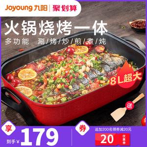 九阳多功能电火锅锅烧烤一体锅家用插电煮锅电炒锅电热锅4-6-10人