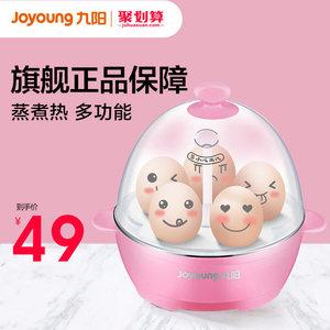 九阳煮蛋器迷你小型家用多功能单个一枚蒸蛋器神器早餐机1人宿舍