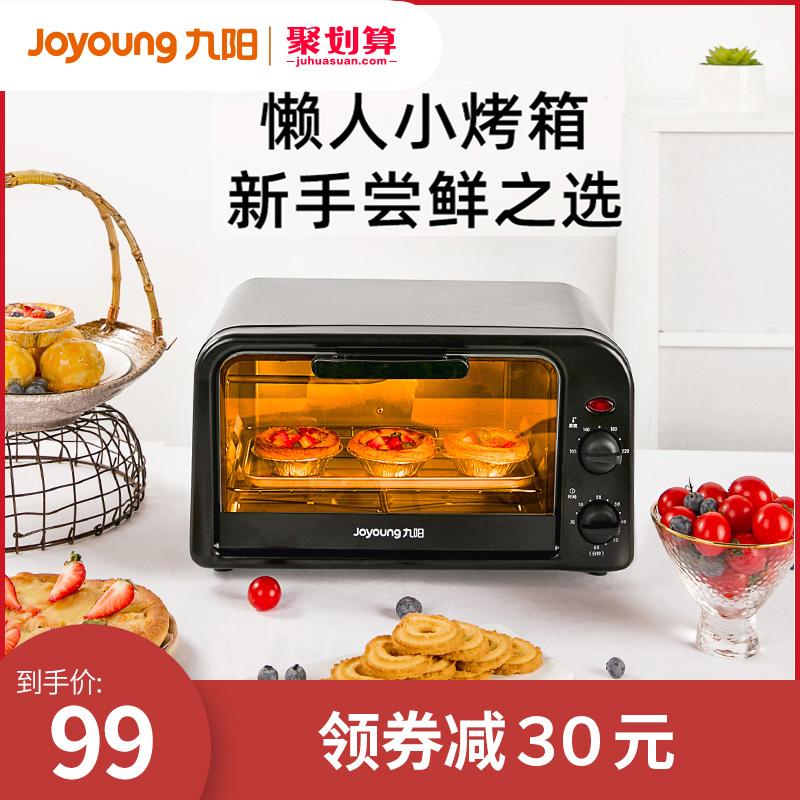 Joyoung/九阳J910小烤箱家用小型烘焙多功能迷你全自动小蛋糕10升