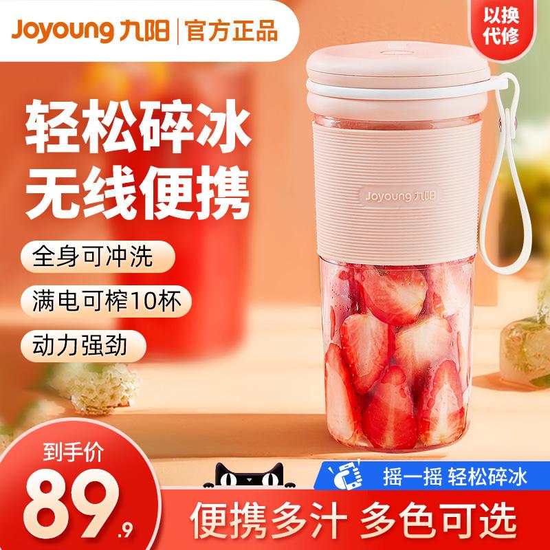 九阳榨汁机榨汁杯小型无线便携式家用充电多功能水果汁官方旗舰店