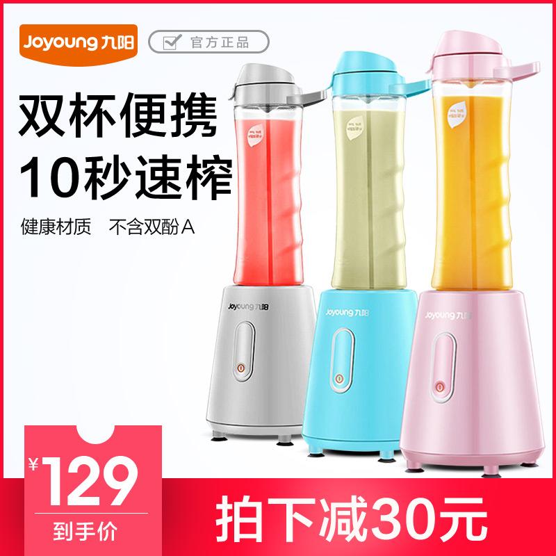 Joyoung/ девять солнце L6-C3 портативный экстракт сок машинально мини домой многофункциональный фруктовый сок машинально студент экстракт сок чашка
