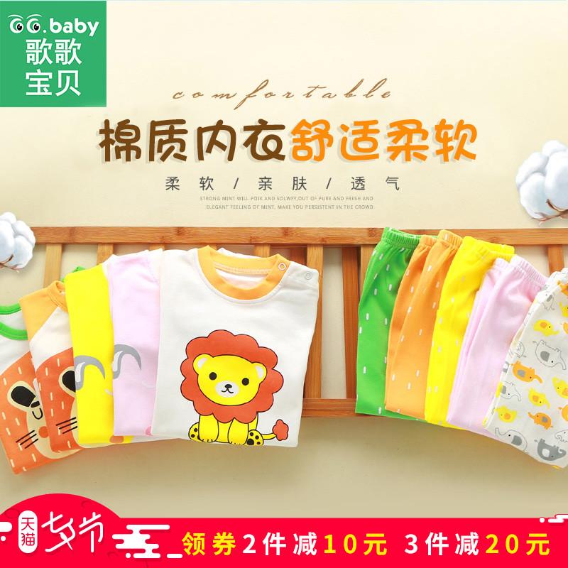 歌歌宝贝宝宝秋衣秋裤套装纯棉1-3岁婴儿长袖2儿童内衣0睡衣春秋