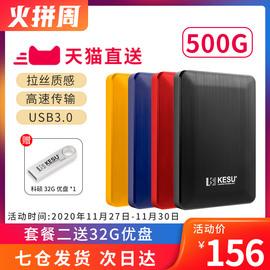 科硕移动硬盘500g高速USB3.0手机电脑1t硬盘2t外置机械储存游戏盘图片