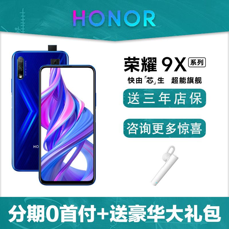荣耀9X华为旗下HONOR/荣耀9X麒麟810芯片4800万高清双摄智能手机官方
