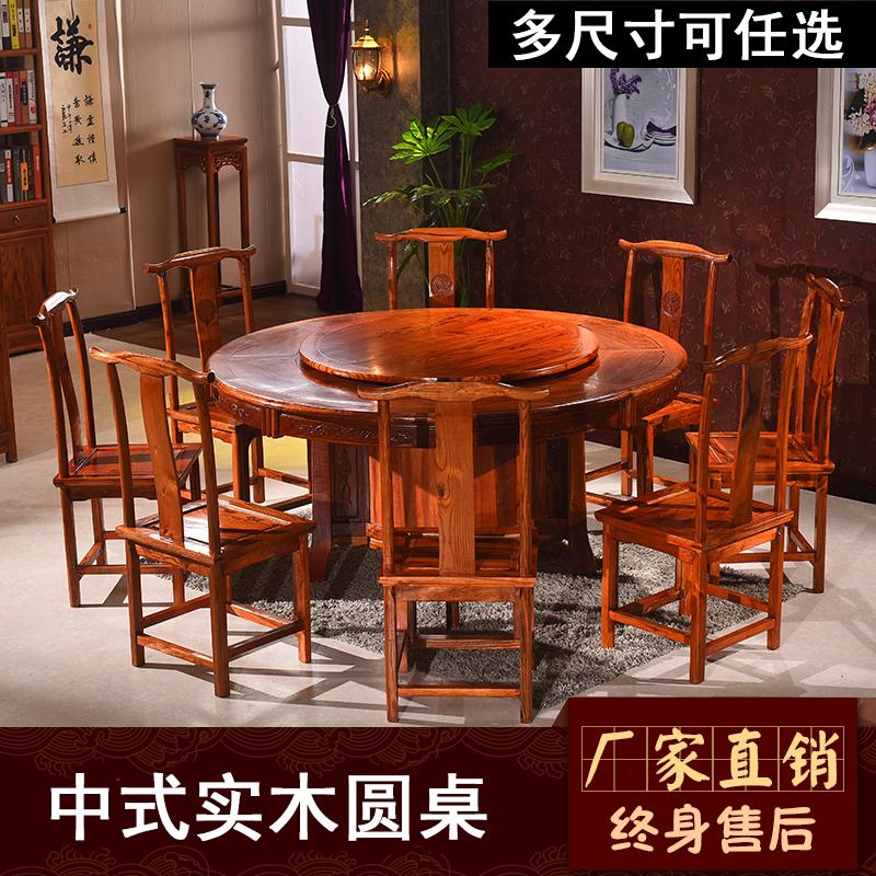 中式实木餐桌椅组合酒店包厢圆形饭桌餐厅仿古雕花家用大圆桌特价