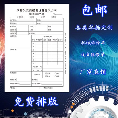 机械机器工程设备报告单维修单售后服务家电器台班结算单定制单据