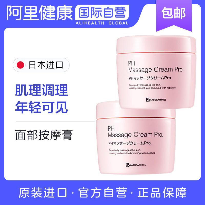 Japan Bb LAB LAB Lai Bao skin PH massage cream beauty salon special cleansing mask large powder tank *2
