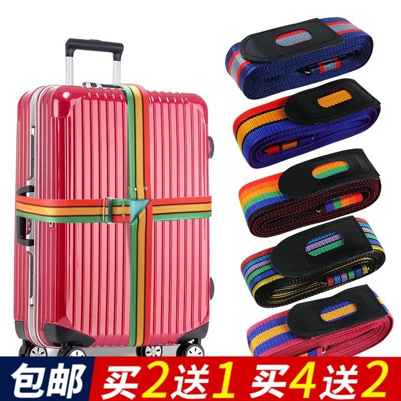 旅游行李箱十字打包带 加长捆绑带托运包加固带旅行箱绑带用品