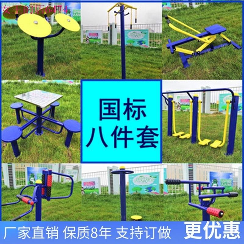 室外户外健身器材体育腿部公园路径漫步机肋木架运动社荡椅器