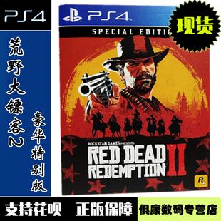 现货!PS4游戏 荒野大镖客2 救赎 碧血狂杀2 中文版 全新正品 特典版/特别版包含独家故事模式DLC 大表哥