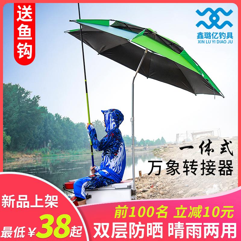 鑫璐亿钓鱼伞大钓伞三折叠2.4米加厚防雨防晒万向户外遮阳钓渔伞11-06新券