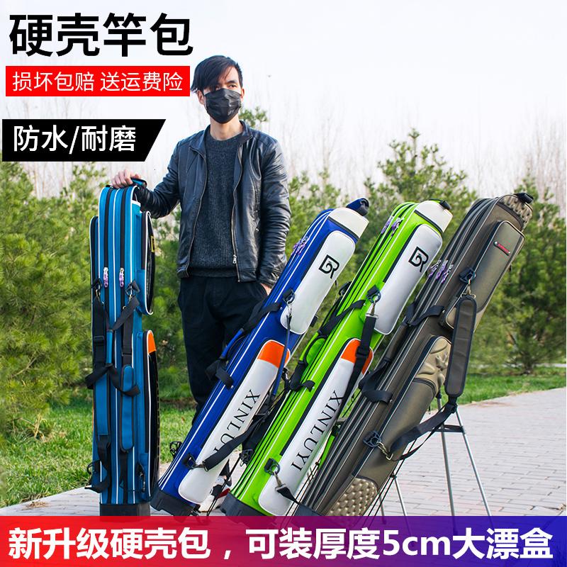 鑫璐亿渔具包钓鱼包鱼竿包1.25米两层三层硬壳渔具竿包杆包鱼包图片