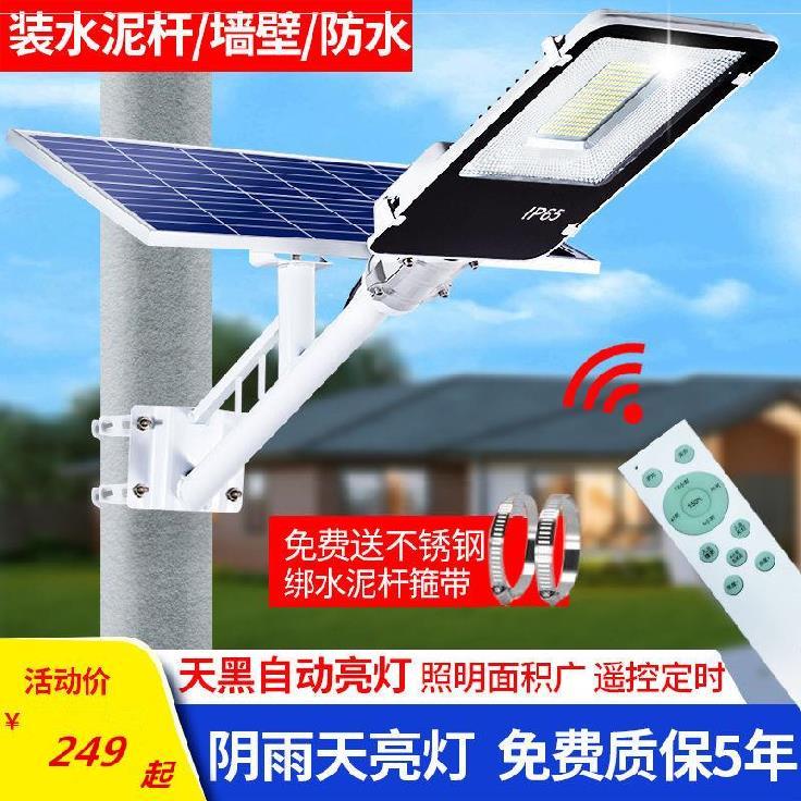 家庭の庭の農村の家庭用の太陽エネルギーの街灯の庭の照明の自動露天の工場の建物の道の明かりの室外の照明の花園