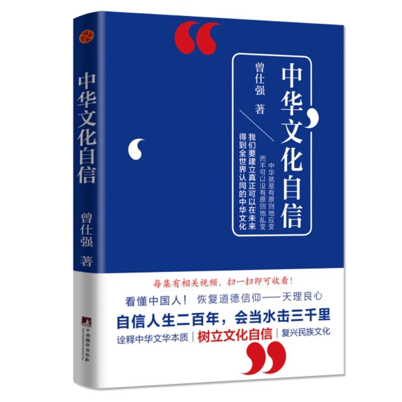 正版包邮  中华文化自信 曾仕强著中央编译出版社复兴民族文化爱国主义为核心的民族精神和以改革创新