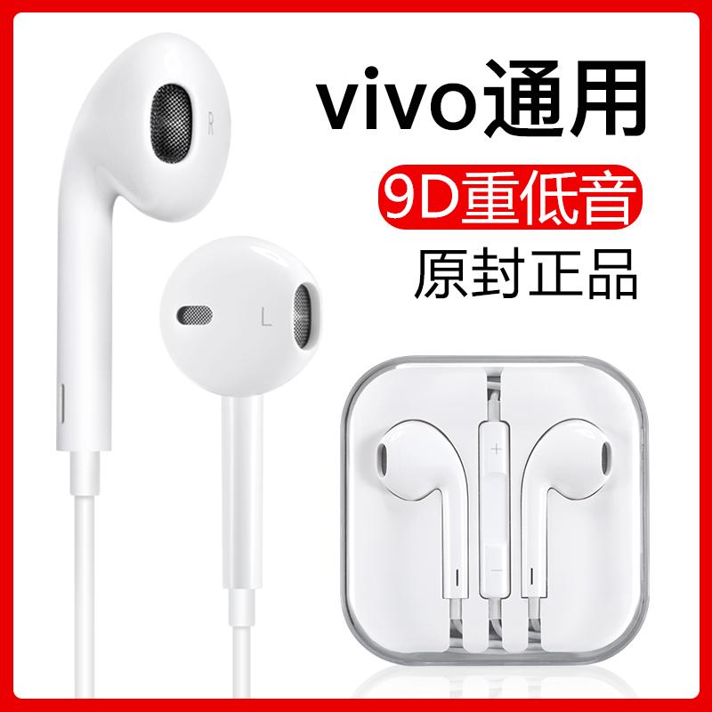 原装正品耳机适用vivo通用x9x21vivox23vivox20x7x6plus子66入耳式93有线vivoy67高音质耳塞s手机i原配85原厂