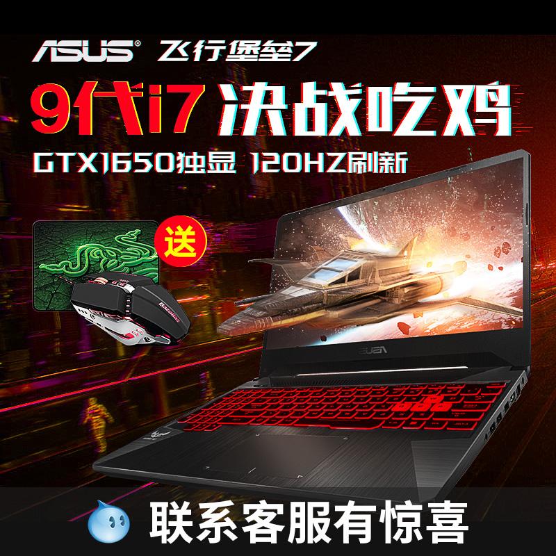 Asus/华硕 飞行堡垒7 九代酷睿i7 GTX1650电竞吃鸡笔记本电脑游戏本11月12日最新优惠