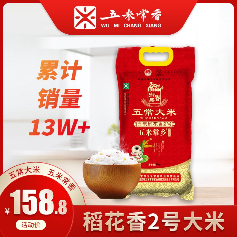 五米常香五常大米稻花香2号5kg*2新米20斤
