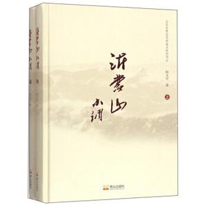 沂蒙山小调(全2册) 杨文学