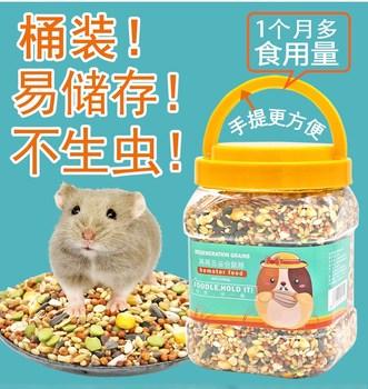 再再五谷仓鼠粮食物小仓鼠用品主粮食宠物金丝熊饲料