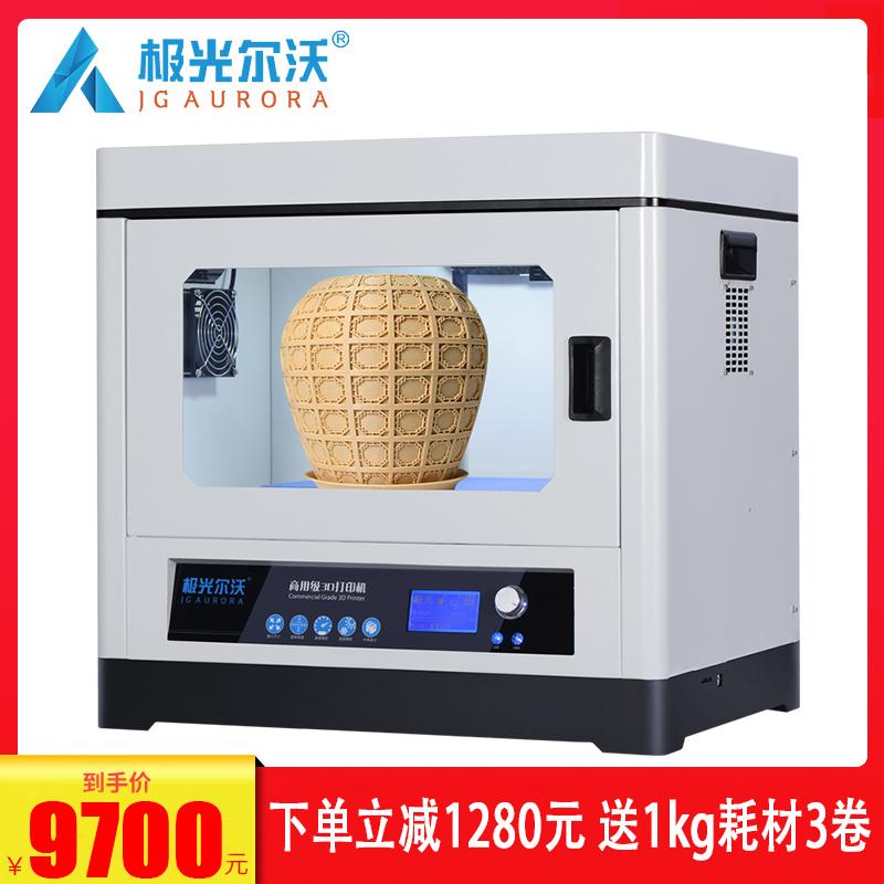 极光尔沃3D打印机A8工业级大尺寸精准高精度手板模型3D打印机整机