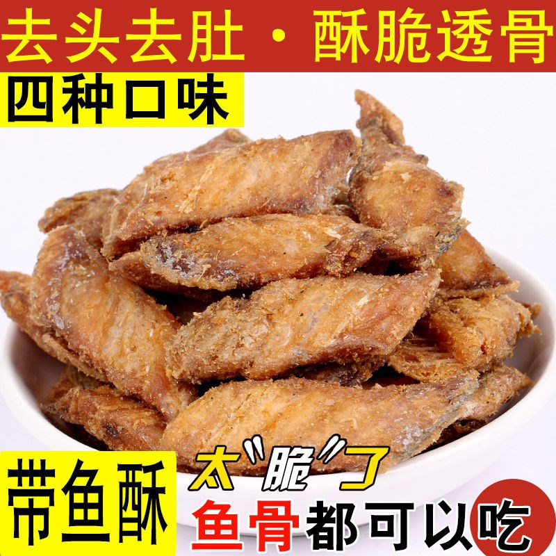 Crispy instant hairtail crispy dried Zhoushan specialty seafood hairtail