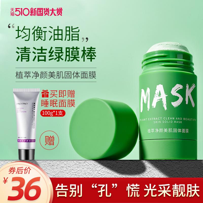 mask固体清洁面膜净颜控油去粉刺绿茶泥膜深层清洁毛孔收缩绿膜棒
