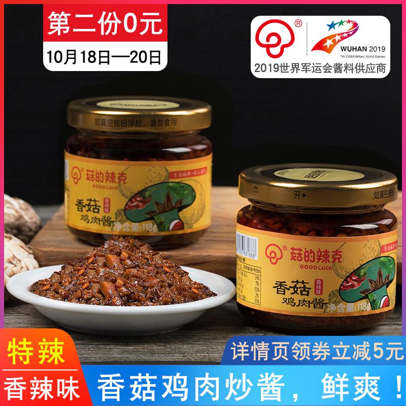 菇的辣克香菇酱2瓶 下饭酱拌面酱辣椒酱夹馍酱拌饭酱香辣味