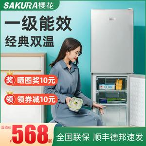 樱花178升 冰箱家用小型一级节能省电双开门租房宿舍用两门大容量