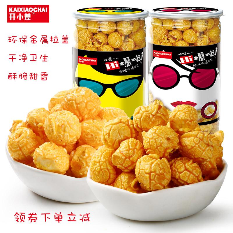 开小差168g*2罐装美式奶油爆米花