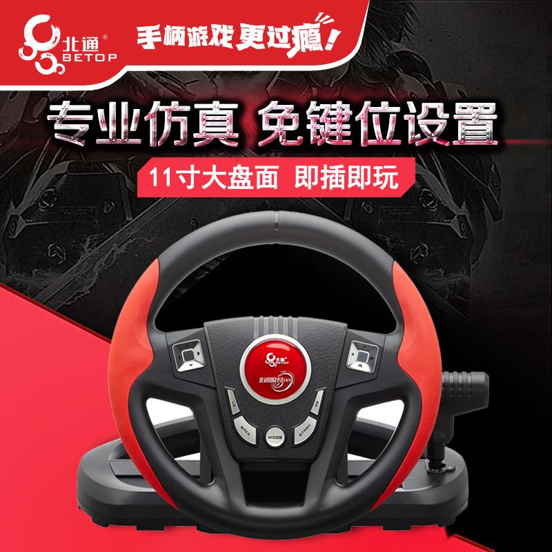 北通瞬风189PC游戏方向盘电脑USB欧洲卡车PS3极品飞车19 20模拟驾驶室遨游中国2仿真